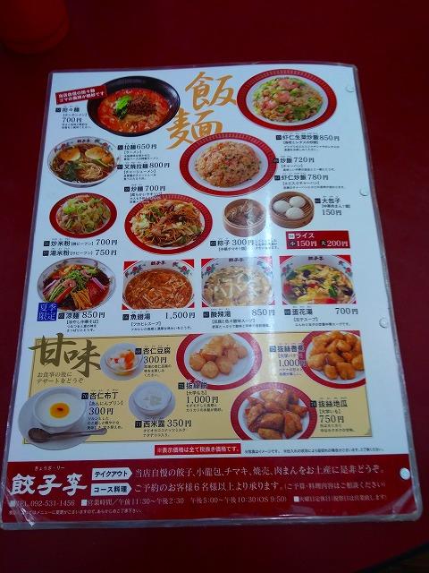 f:id:lunch-fukuoka:20180825153645j:plain