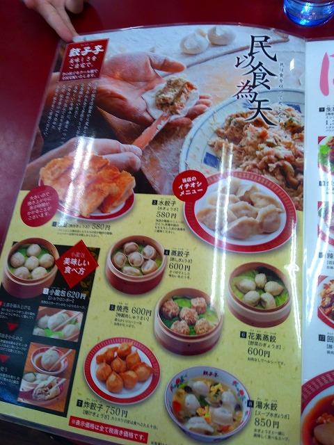 f:id:lunch-fukuoka:20180825153815j:plain