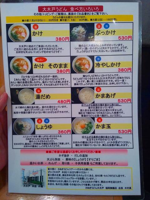 f:id:lunch-fukuoka:20180830215238j:plain