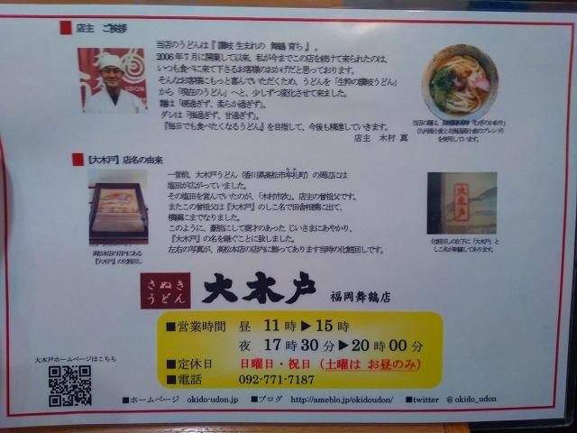 f:id:lunch-fukuoka:20180830215310j:plain