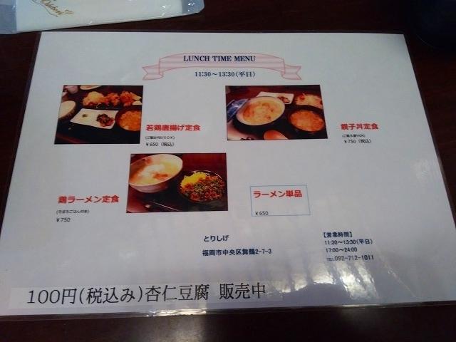 f:id:lunch-fukuoka:20180901225335j:plain
