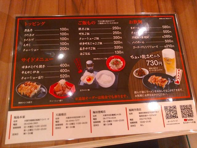 f:id:lunch-fukuoka:20190819211153j:plain