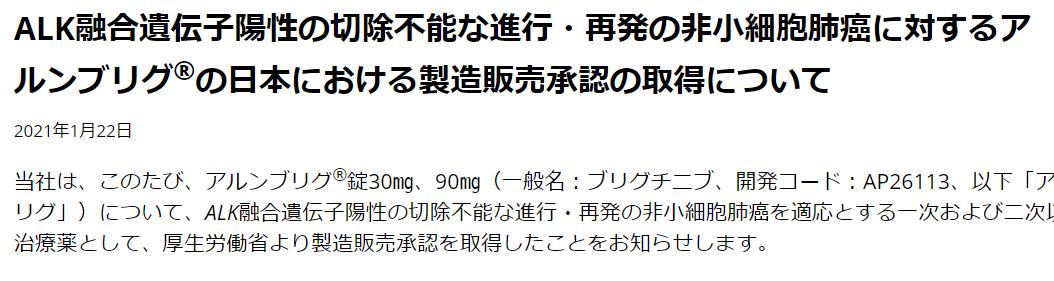 肺癌, 肺癌勉強会, ALK, ブリグチニブ, ブリガチニブ, アルンブリグ