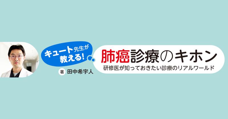 肺癌, 肺癌勉強会, 日本医事新報社