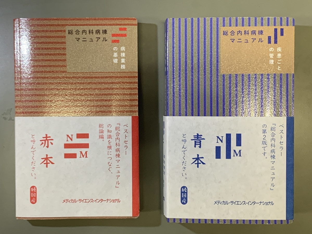 肺癌, 肺癌勉強会, 総合内科病棟マニュアル, 赤本, 青本, 山田悠史