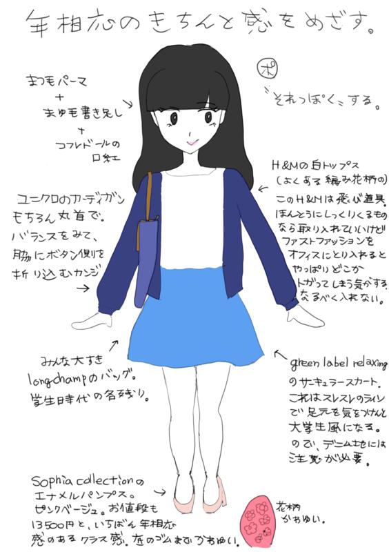 20代前半のオフィス・カジュアル【どっちにもいけないファッション ...