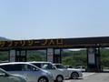 富士サファリパーク サファリコース入り口
