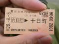 CIMG8038.JPG