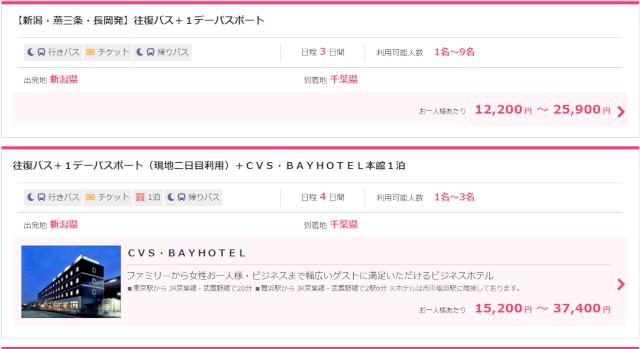 willerトラベルで東京ディズニーリゾートのツアーを検索した結果