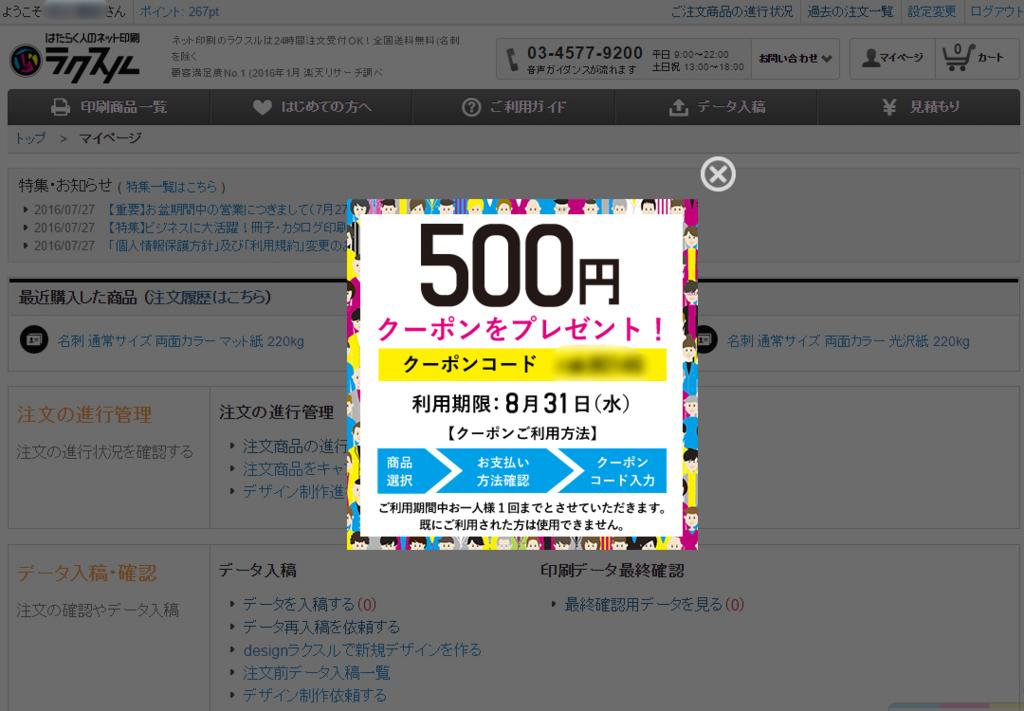 f:id:lurecrew:20160801130852j:plain