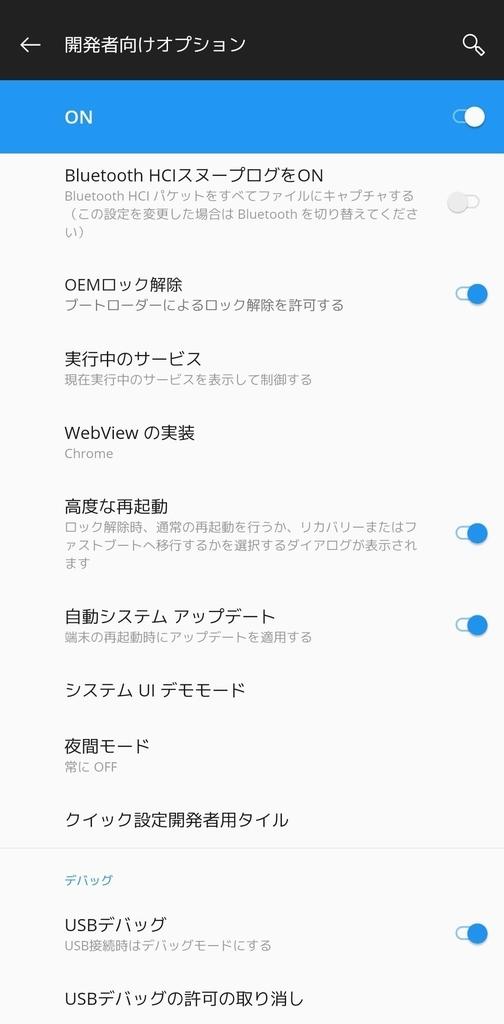 Pixel 3のroot化 – taoのブログ