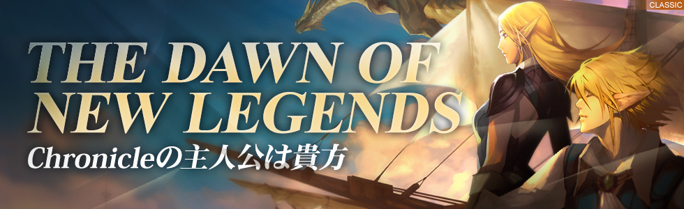 The dawn of new legends