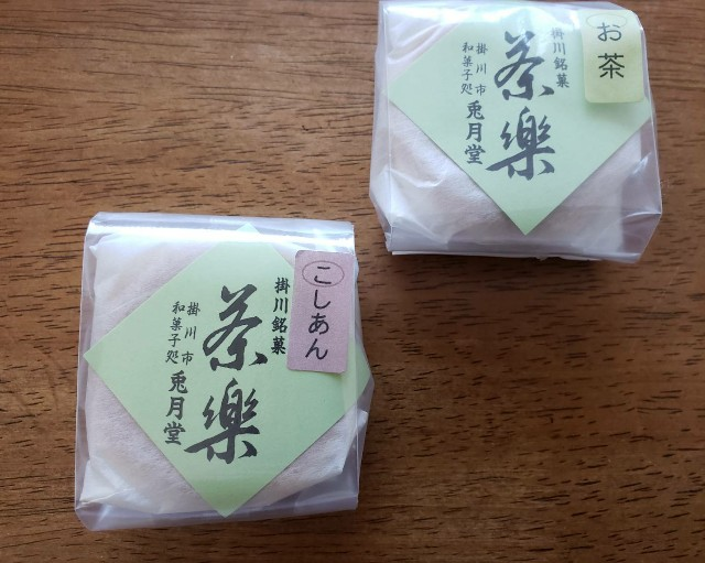 茶楽/お茶菓子