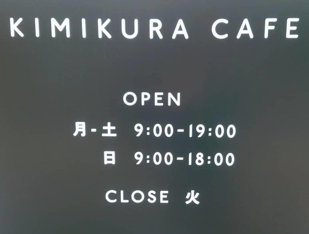 きみくらカフェ営業時間