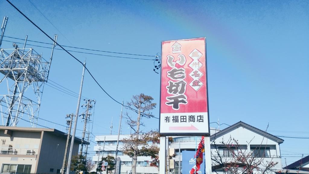 芋切干し(干し芋)専門店 福田商店看板