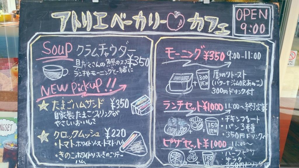 掛川森林果樹公園モーニング