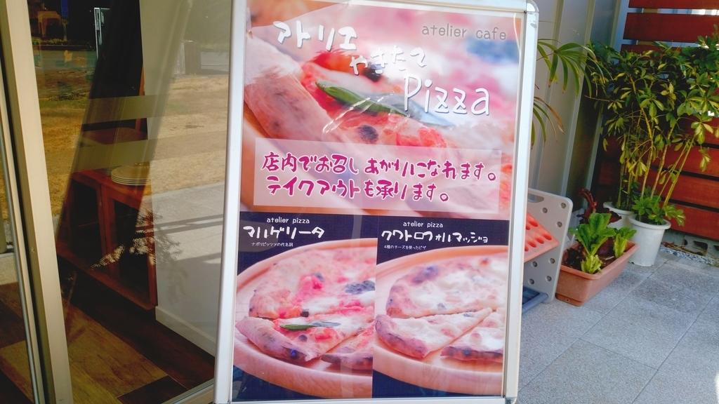 掛川森林果樹公園ピザ