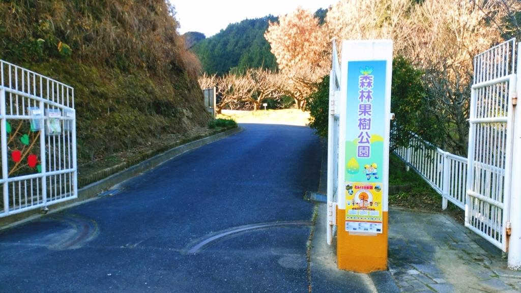 果樹公園入口