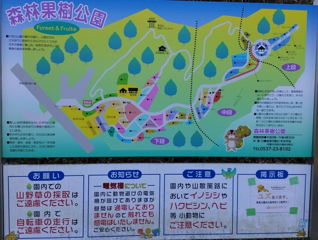 果樹公園マップ