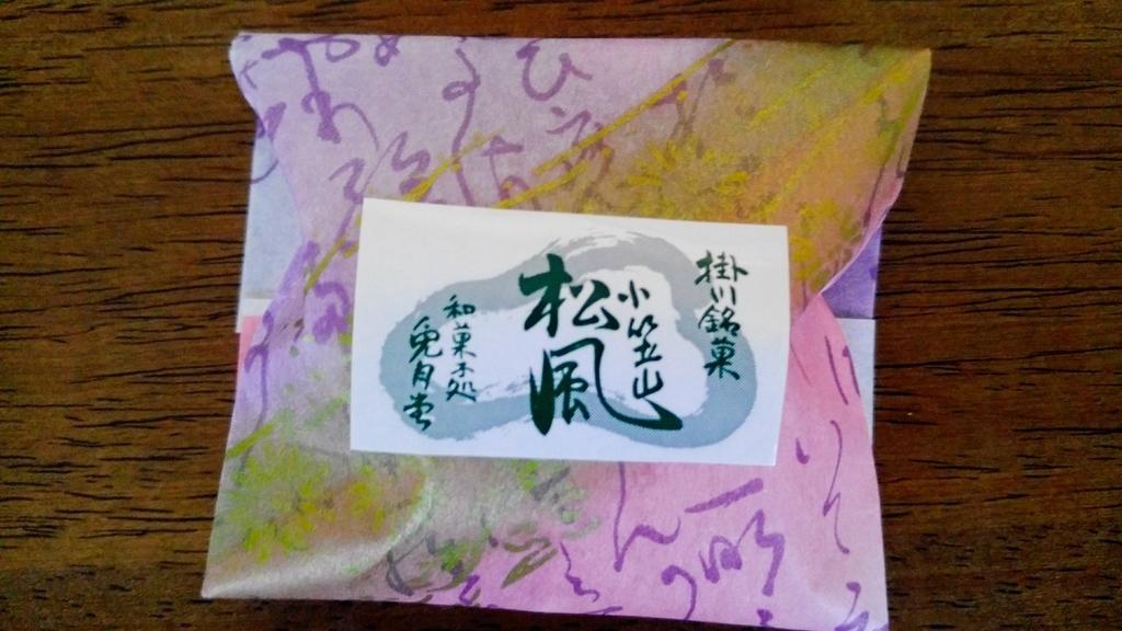小笠山松風/お茶菓子
