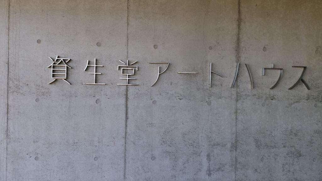 資生堂アートハウス看板