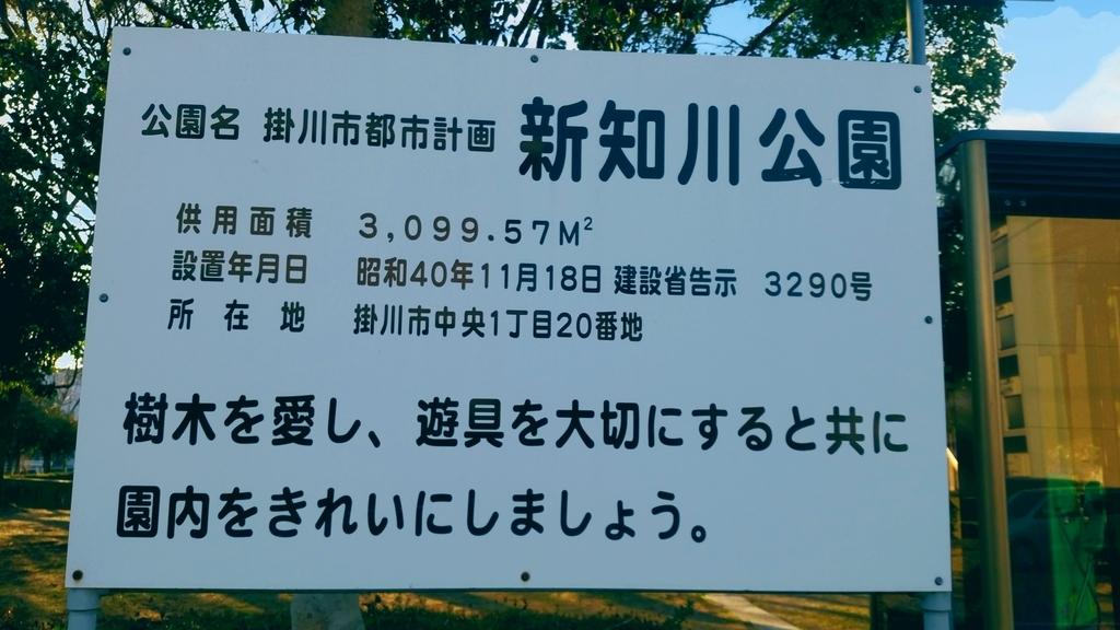 新知川公園