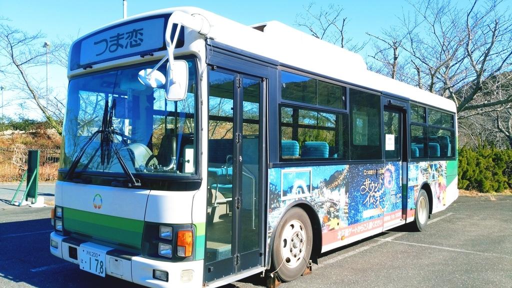 つま恋周遊バス