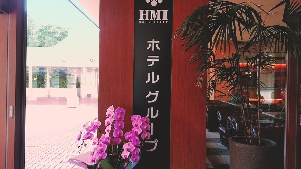 HMIホテル