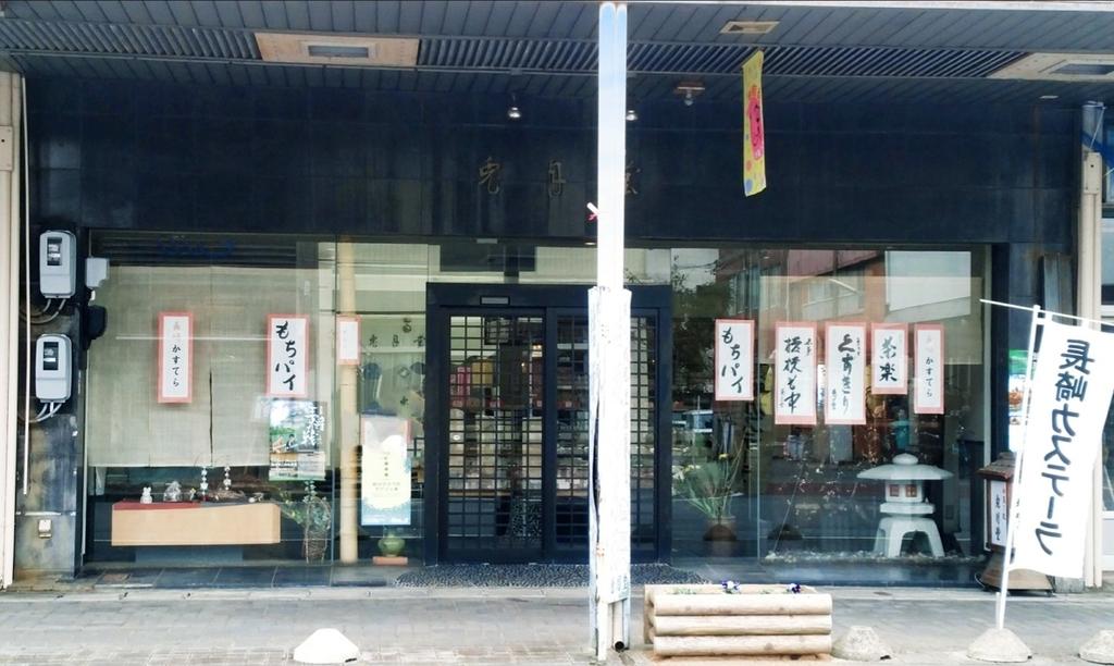 『兎月堂』まちなかの老舗和菓子屋さん