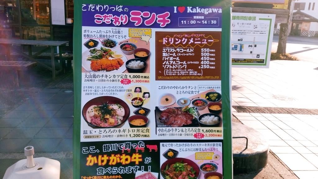 掛川牛やとろろご飯
