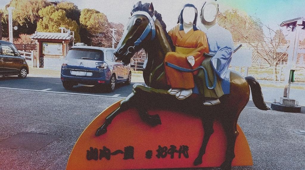 写真スポット功名が辻