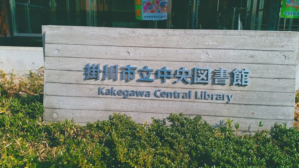 掛川市立図書館外観
