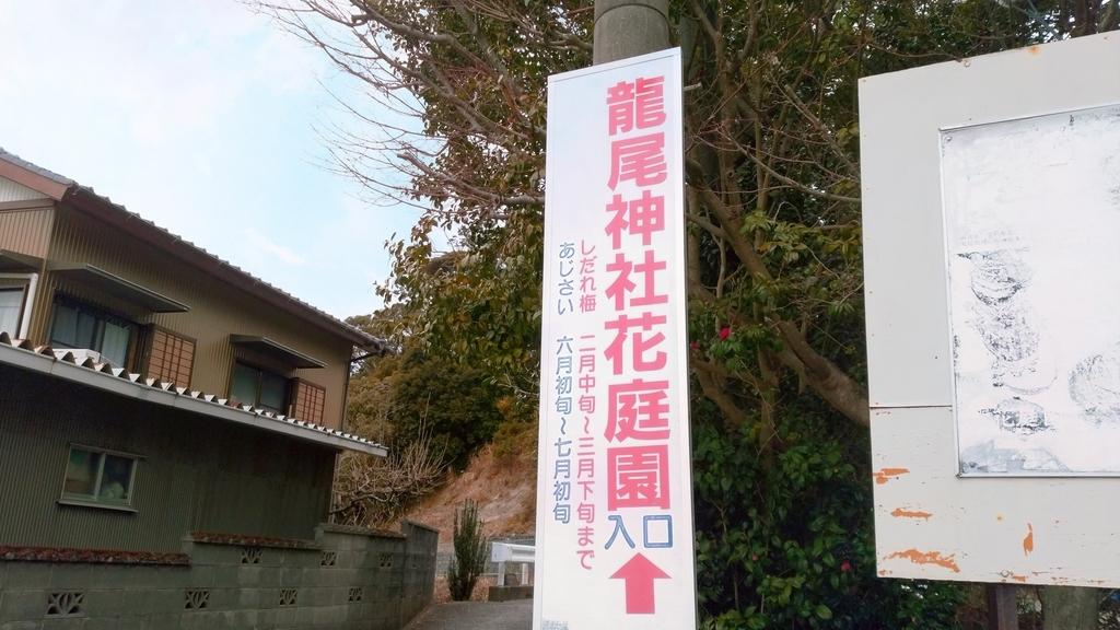 龍尾神社花庭園