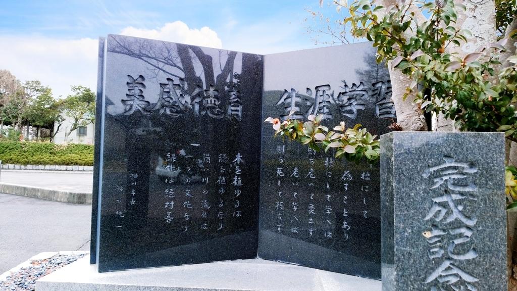 掛川市生涯学習都市宣言