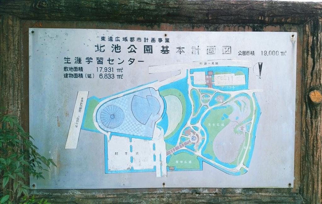 北池公園案内図