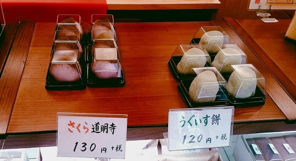 うぐいす餅とさくら道明寺