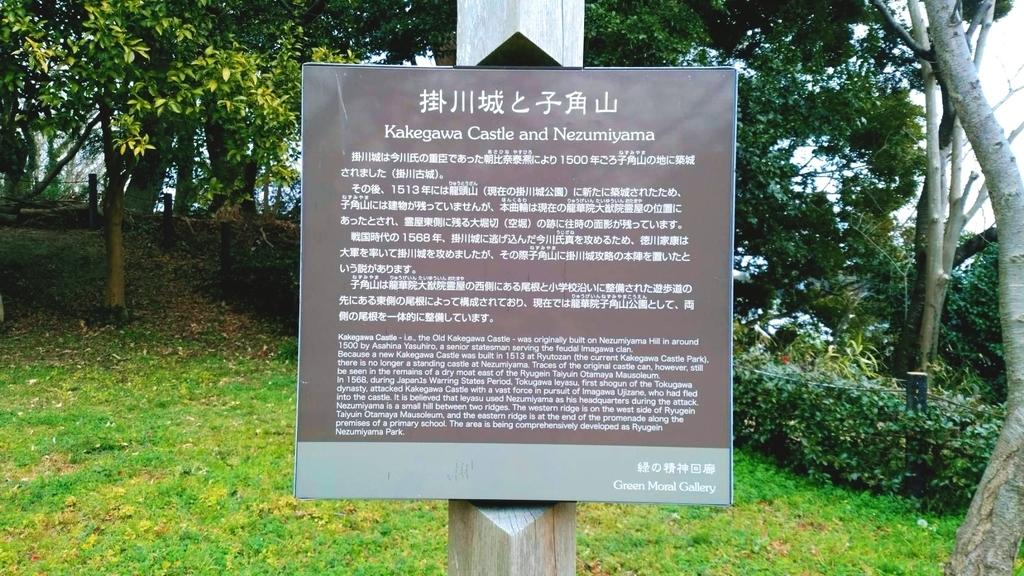 """掛川城と子角山"""""""