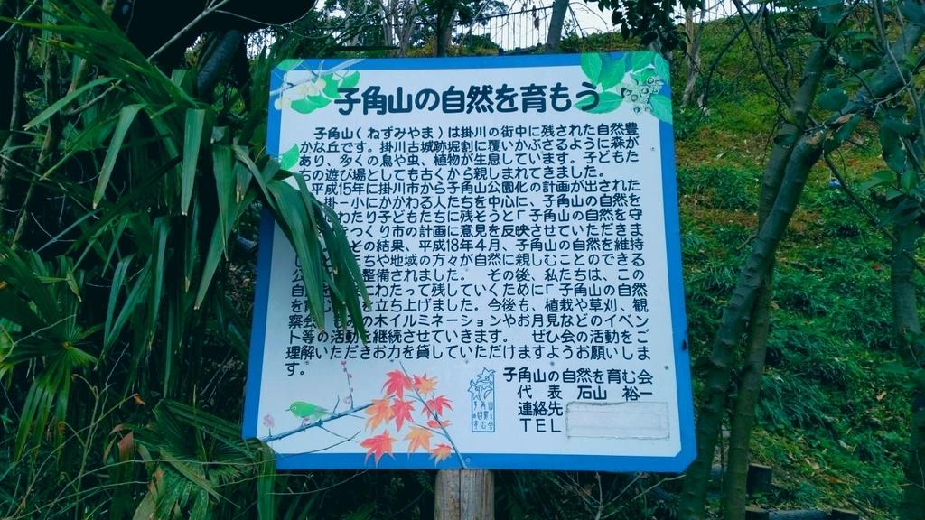 子角山の自然を育む会