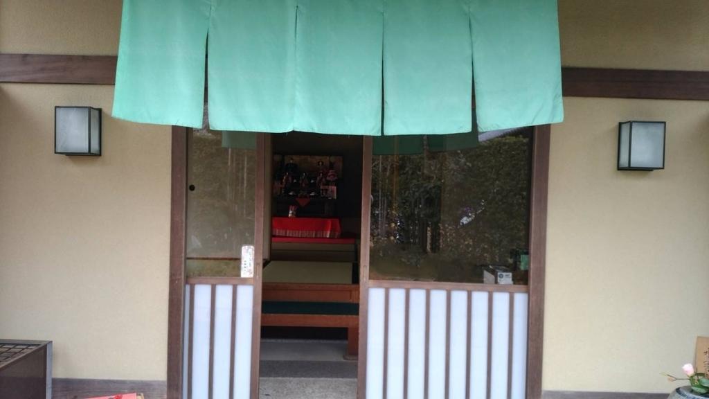 二の丸茶室