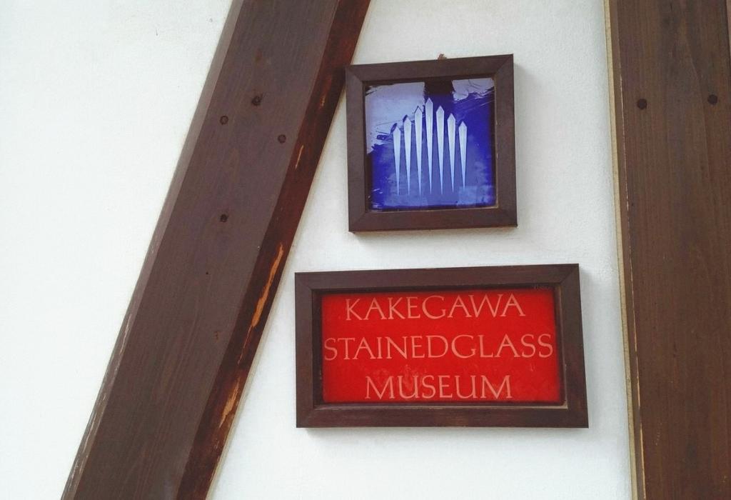 掛川ステンドグラス美術館看板