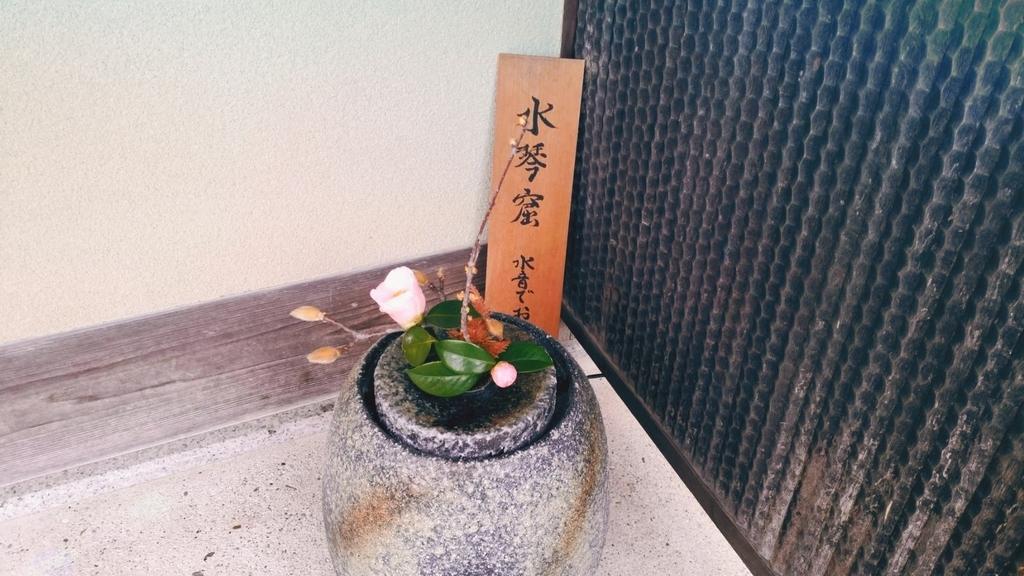 二の丸茶室お花