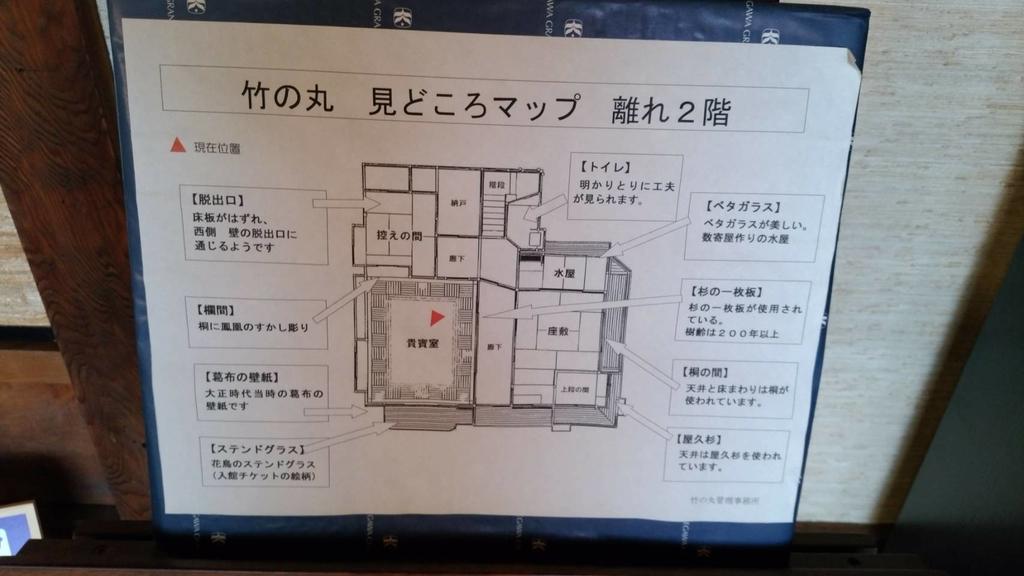 竹の丸マップ