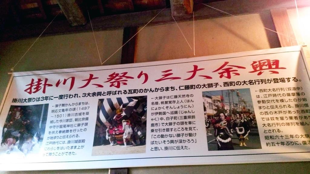 掛川祭三大余興