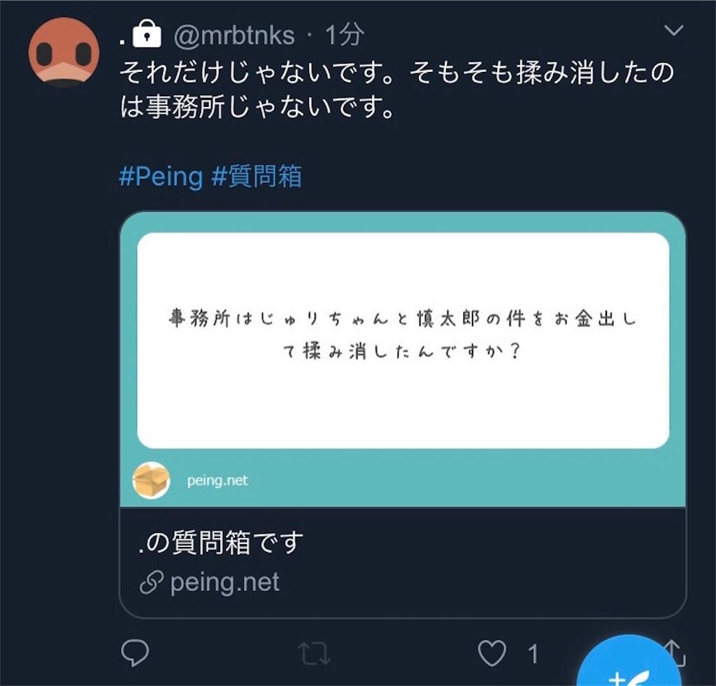 慎太郎 匂わ せ 森本