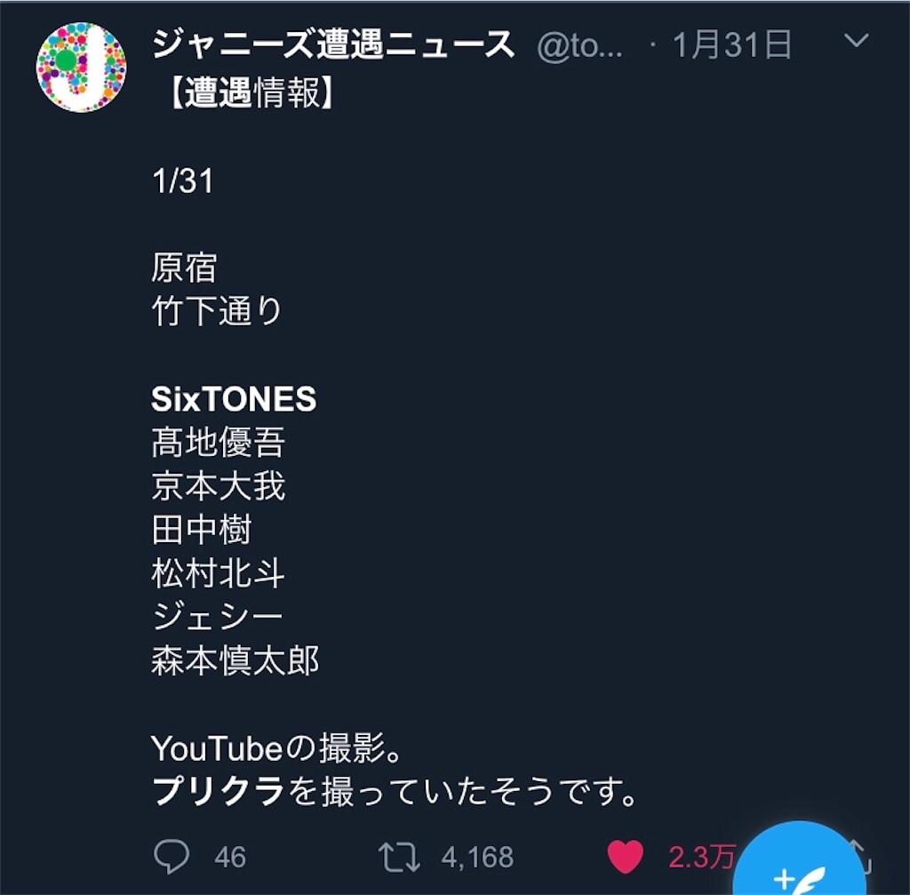 せ 森本 慎太郎 匂わ