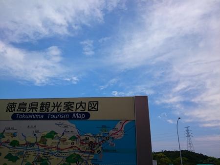 まだ淡路島なのに、もう徳島の看板です