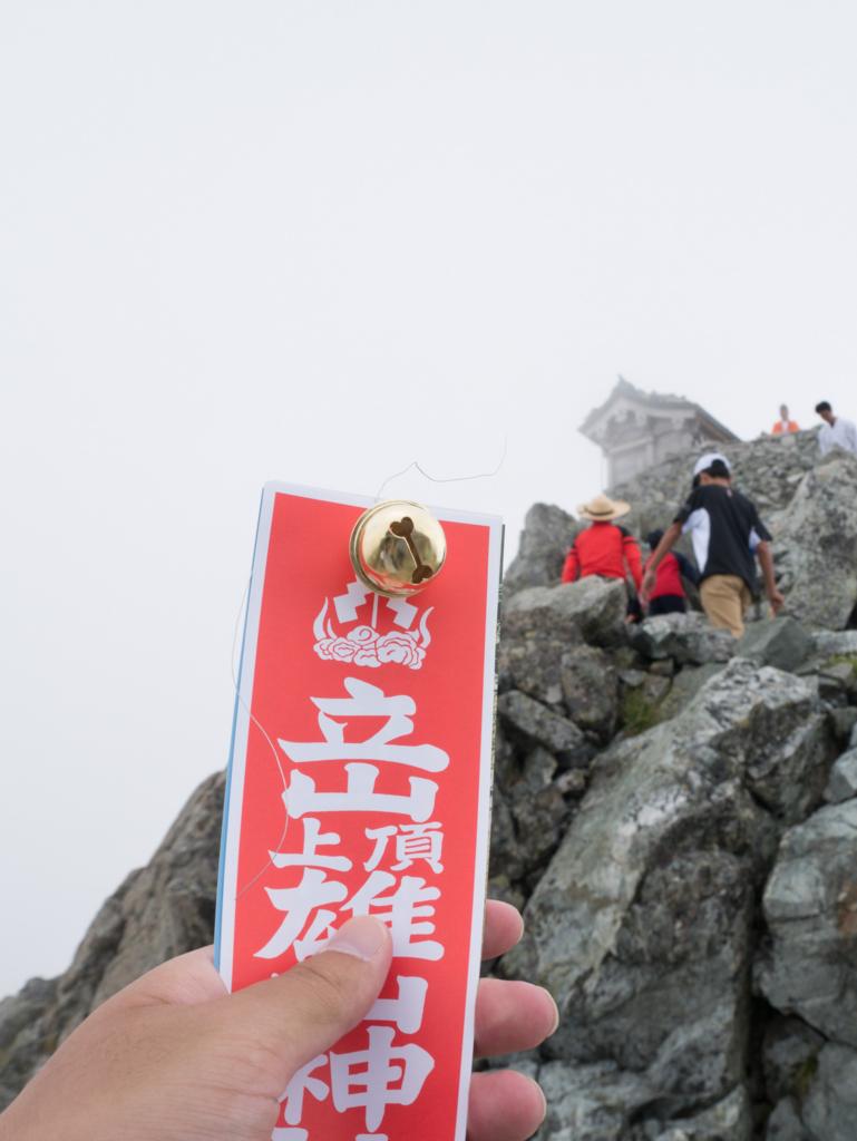 立山に登った証