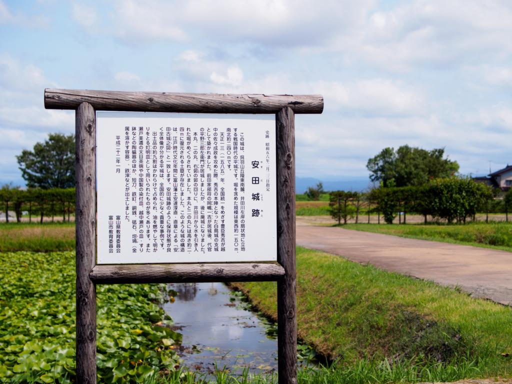 安田城跡の入り口