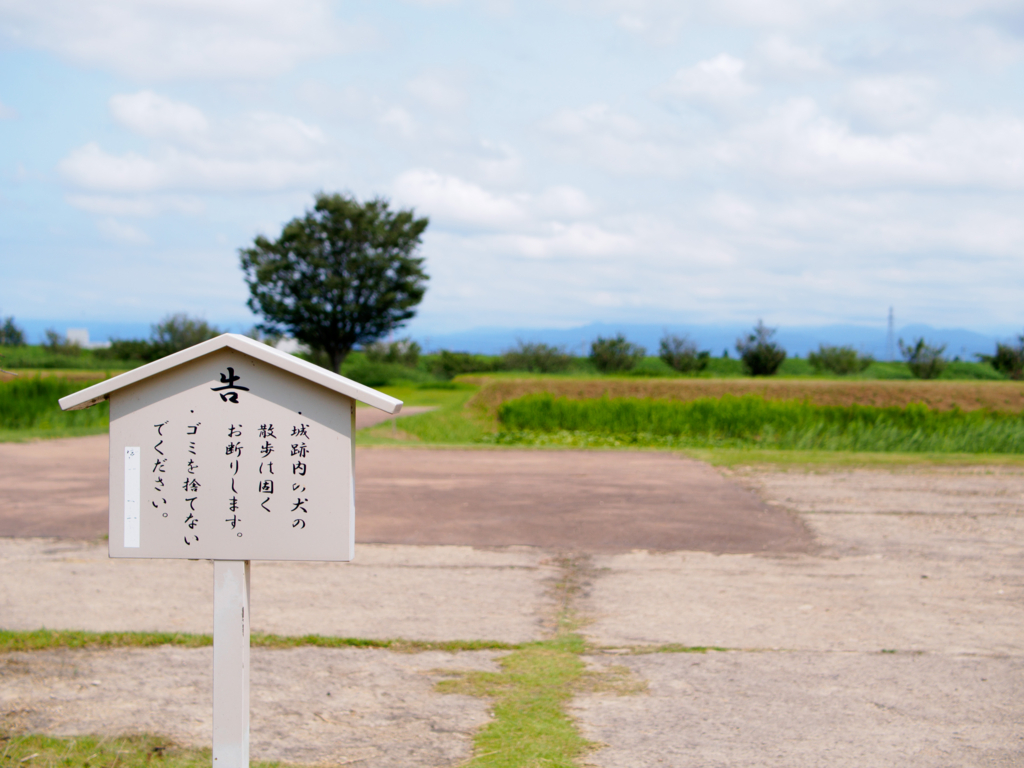 安田城跡の二の丸跡