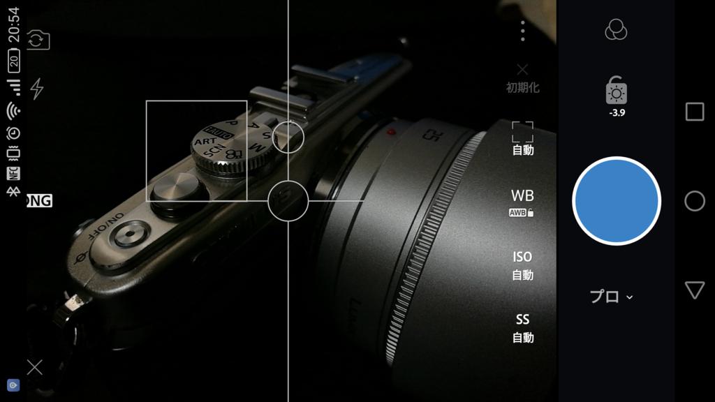 モバイル版Lightroomのカメラ